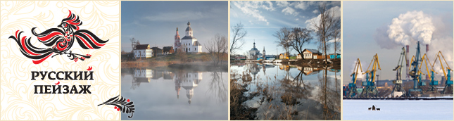 The winners of the national contest Landscape of Russia